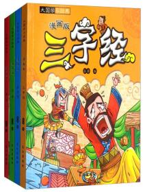 三字經弟子規論語唐詩大國學小經典漫畫版
