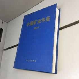 中国矿业年鉴 2003 【精装、未阅】【一版一印 库存新书 内页干净 正版现货 实图拍摄 看图下单】