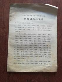 B3在接见全国各地来京革命师生大会上林彪同志的讲话