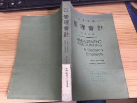 大专用书-管理会计【小16开 国内影印版】