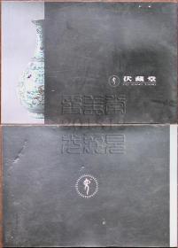 伏藏堂(瓷器图册)◇