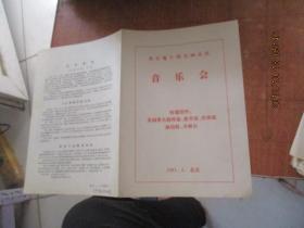 节目单:北京歌舞团交响乐队音乐会 1981 私藏