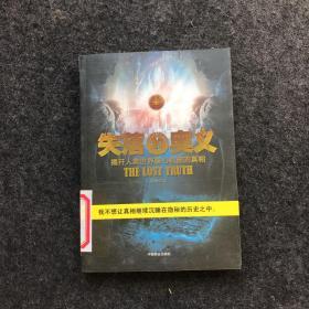 失落的奥义:揭开人类世界核心机密的真相