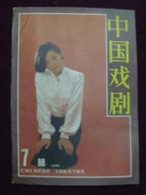 中国戏剧1988年第7期