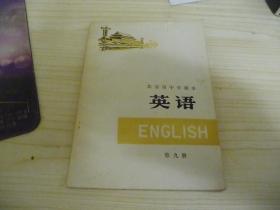 北京市中学课本:英语(第九册) 非馆藏,无章无字迹无划线