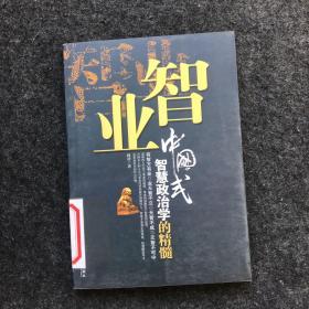 智业:中国式政治智慧学的精髓
