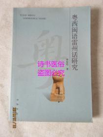 粤西闽语雷州话研究——林伦伦签赠本