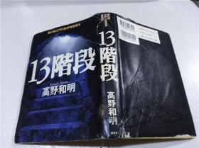 原版日本日文书 13阶段 じゆうさんかいだん 高野和明 株式会社讲谈社 2002年12月 32开硬精装