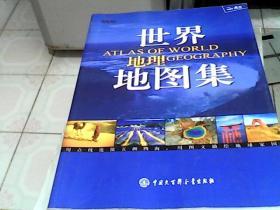 世界地理地图集:地理(2012百科简明版)