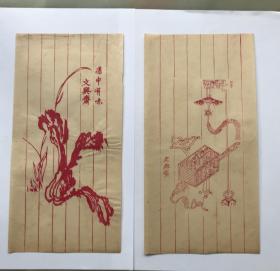 清或民国早期-----文兴斋-木版水印信笺两张合售!