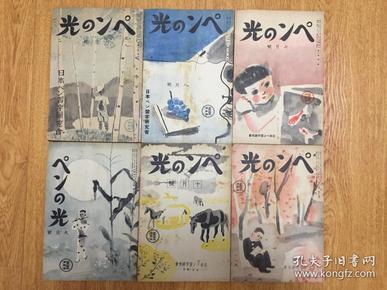 1939年日本出版书法刊物《ぺソの光》【第6-11号】六册合售,明显有战时色彩,很多书法题材和战争有关,少数侵华相关内容