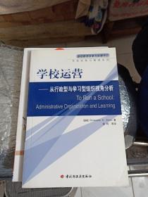 学校运营:从行政型学习型组织视角分析——基础教育改革与发展译丛.学校经营与管理系列