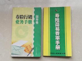 寿险简易费率手册 + 寿险行销业务手册(国寿卷   二册合售)小32开