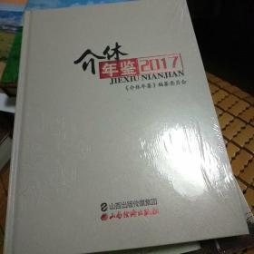 介休年鉴2017(没开包)