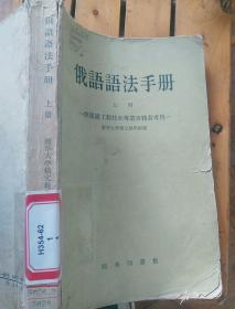 俄语语法手册(上册)