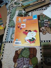 集邮 2007年1-12(缺第5期,实存11册)