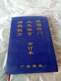 治病秘方 (治病秘方 人生格言 五福临门合订本)