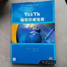 Tcl/Tk编程权威指南