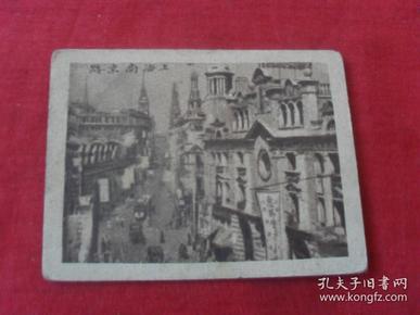 民国名胜风景小画片---《上海南京路》孔网孤本,未见!
