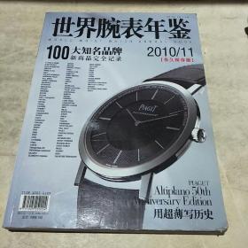 世界腕表年鉴(2010/11,永久保存版)