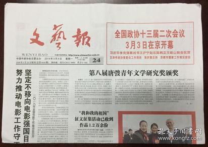文艺报 2019年 3月4日 星期一 总第4420期 邮发代号:1-102