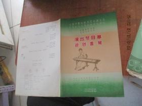 老节目单:全国少数民族文艺会演大会《吉林省代表团演出节目单》