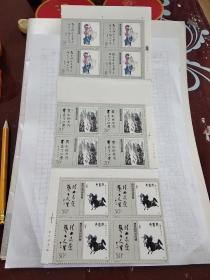 T141 当代美术作品选(全套3枚)邮票四方联 有厂铭