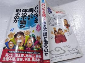 原版日本日文书 パンツを脱ぐと なぜ、体の不调が治るのか 川村一男 株式会社二见书房 1991年6月 40开软精装