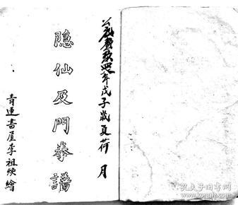抄本 隐仙门拳谱 (打印件)