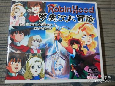 罗宾汉大冒险3DVD碟片 国语普通话 动画片