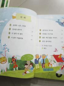 小学韩国小学教科书韩国文韩文原版教科书一本龟兔赛跑小学教案图片
