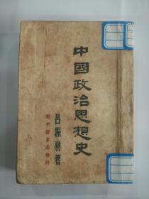 中国政治思想史【大32开 47年8月初版 49年8再版】