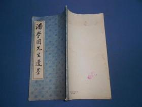潘学固先生遗墨-长12开92年一版一印