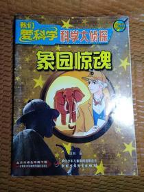 2015年我们爱科学 科学大侦探丛书(9)象园惊魂