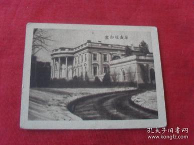民国名胜风景小画片---《华盛顿白宫》孔网孤本,未见!