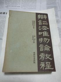 辩证法唯物论教程(李达译,1933年再版笔耕堂出版)