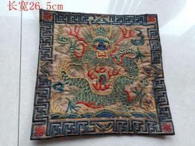 清代传世一张龙纹刺绣