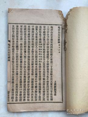 民国国粹学报社印 鸣沙山石室秘录 上虞罗振玉述