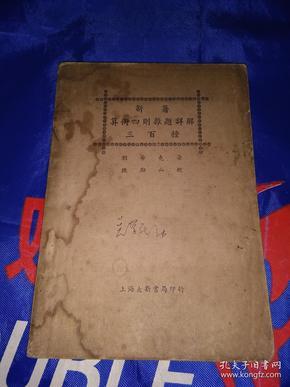 算数四则难题详解三百种1943年印刷全一册