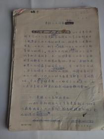 苏联人口问题浅析【底稿】