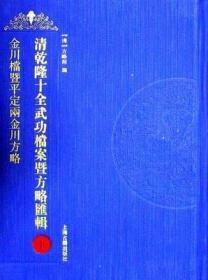 清乾隆十全武功档案暨方略汇辑(16开精装本 全十三册)