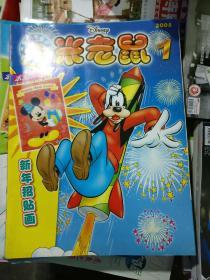 米老鼠【2005年第1---24期全年】24本合售、品相以图片为准