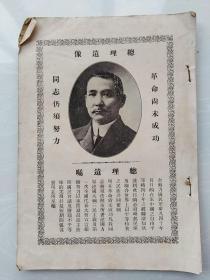 民国十七年(1928年)国民政府行政院内政部内政公报——稀少