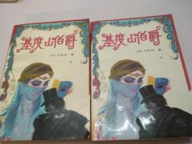 基度山伯爵  上下(全两册)