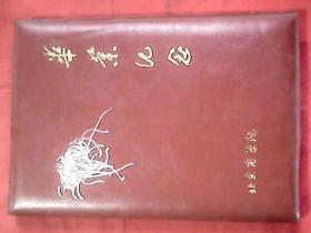 1987年北京商学院毕业纪念册【未使用】