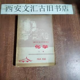 陕西省高中试用课本 化学下册 1979年一版一印