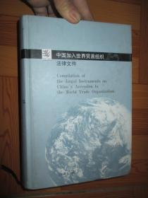 中国加入世界贸易组织法律文件(中英文对照)       【小16开,硬精装】