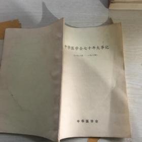 中华医学会七十年大事记