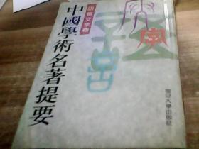 中国学术名著提要 语言文字卷【精装【馆藏书】】
