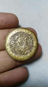 龙纹 中心圈 阴阳合背 黄铜 十文铜板